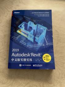 AutodeskRevit2019中文版实操实练(博文视点出品)