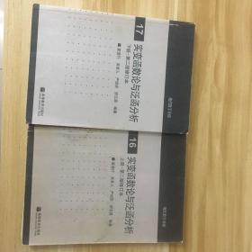 实变函数论与泛函分析:上册,第二版修订本;下册·第二版修订本。