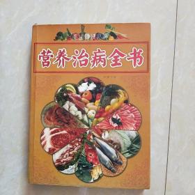 营养治病全书
