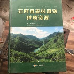 石阡县森林植物种质资源