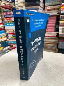 電子學基礎:電路和元器件(第4版)