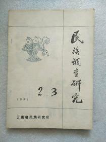 民族调查研究(1987年2,3)