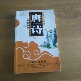 美冠经典书系-唐诗(上)