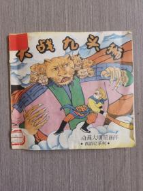 孙悟空大战九头狮