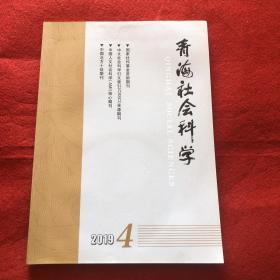 青海社会科学2019年第4期