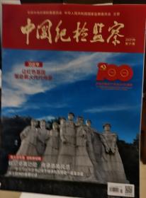 中国纪检监察2021.11