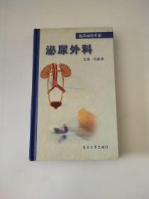 临床袖珍手册.泌尿外科(签名本)