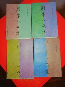 周作人文选 钟叔河选编(1898-1929)(1930-1936)(1937-1944)(1945-1966) 全四卷