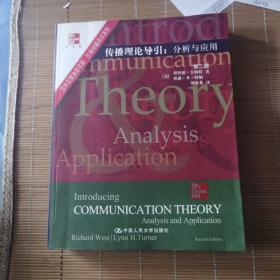 传播理论导引:传播理论导引:分析与应用(第二版)(新闻与传播学译丛·国外经典教材系列)