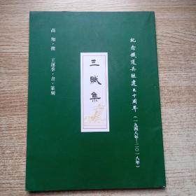 三赋集―纪念铁道兵组建七十周年(1948-2018)