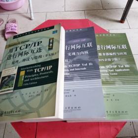 用TCP/IP进行网际互联第一卷原理。协议与结构(第四版)+第二卷:设计、实现与内核(第三版)+第三卷:客户一服务器编程与应用