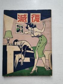 1956年初版 文艺侦探小说《覆灭》 龙骥著