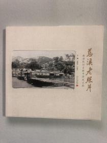 慈溪老照片:晚清民初至新中国成立前 88-06