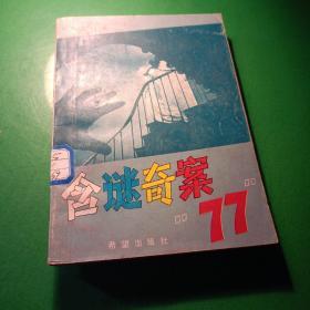 含谜奇案77 李晓虹