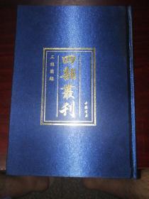 四部丛刊三编图录