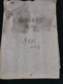 辞源古异体字摘记手稿