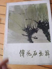 傅抱石画集-12张