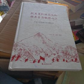 把五星红旗高高地插在喜马拉雅山上