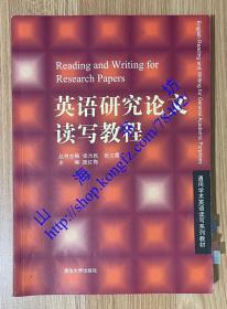 英语研究论文读写教程 9787302332275