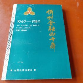 忻州金融四十年1949———1989