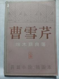 曹雪芹 长篇小说  插图本