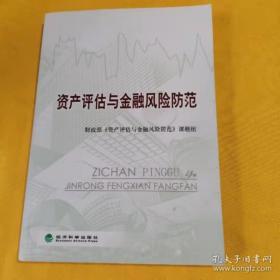 资产评估与金融风险防范