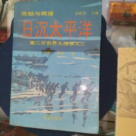 日沉太平洋 第二次世界大战演义