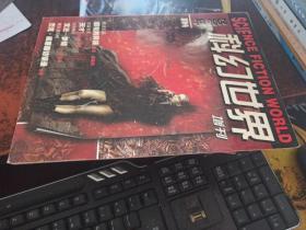 科幻世界(夏季号,2000年增刊)