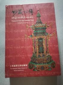 妙藏心传 王度藏传文物珍藏册