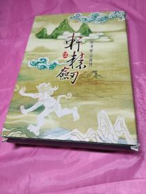 游戏:轩辕剑伍(说明手册+3CD+用户回函卡1张)