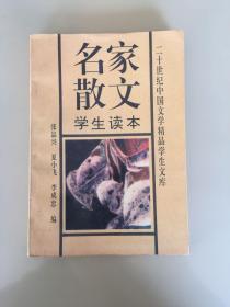 名家散文学生读本——21世纪中国文学精品学生文库(瑕疵如图)