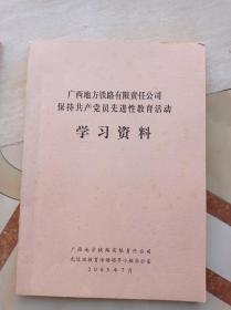 广西地方铁路有限责任公司保持共产党员先进性教育活动学习资料