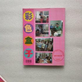 彩色盒子儿童美术工作室艺术档案集体学员作品(2011年2月至6有)