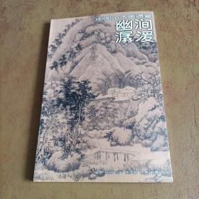 幽涧潺湲:中国山水画通鉴14