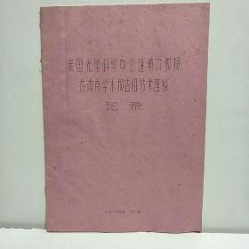 美国光学科学中心迈纳尔教授在南京学术报告和技术座谈记录(油印本)
