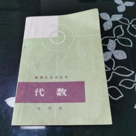 数理化自学丛书 代数(第四册)