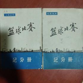 《篮球比赛记分册》两册合售 文革时期 有毛主席语录 已用过 16开 私藏 书品如图