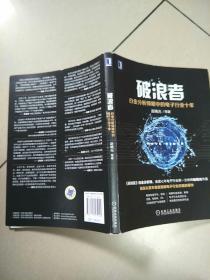 破浪者:白金分析师眼中的电子行业十年   原版二手内页有点笔记