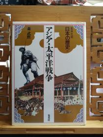 日文原版 大32开精装本 日本の历史(20) アジア•太平洋战争(集英社版)