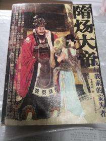 隋炀大帝:一个我行我素的妄为者-影响中国历史的著名帝王大系 超厚591页