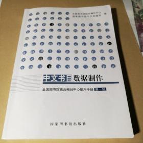 全国图书馆联合编目中心使用手册:(一)中文书目数据制作