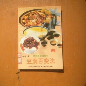 豆腐百变法 馆藏