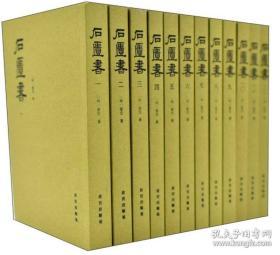 石匮书(套装共12册)(原箱包装)
