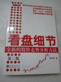 看盘细节 全新的股价走势分析方法(第三版)