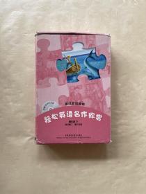 轻松英语名作欣赏(第5级下.适合高2.高3)(英汉双语读物) 四本书加一张光盘