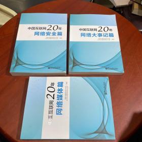 中国互联网20年:网络安全篇、网络媒体篇、网络大事记篇(三本合售)