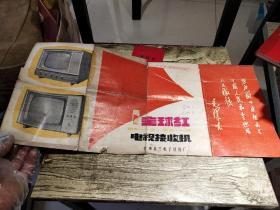 全球红电视接收机说明书(文革时的电视机)有语录