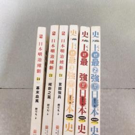 日本明治维新:幕末血风、维新之岚、富国强兵;史上最强日本史1-3共六本合售