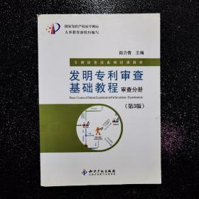 专利审查员系列培训教材·发明专利审查基础教程:审查分册(第3版)