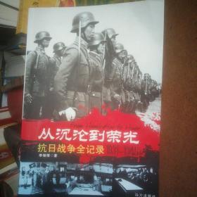 从沉沦到荣光:抗日战争全记录